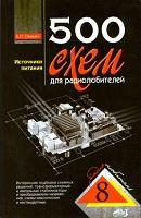 500-shem-istochniki-pitanija