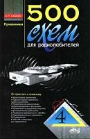 500-shem-priemniki
