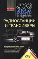500-shem-radiostancii-transivery