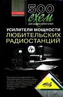500-shem-usiliteli-moshnosti-radiostanciiy