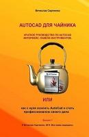 AutoCad для чайника