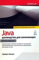 """Шилдт Герберт """"Java. Руководство для начинающих"""""""