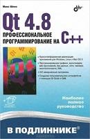"""М. Шлее """"Qt 4.8. Профессиональное программирование на C++"""""""