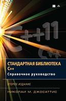 Стандартная библиотека C++