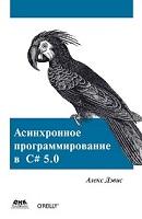 asinhronnoe-programmirovanie-C#-5.0