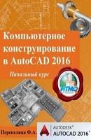 Компьютерное конструирование в AutoCAD 2016. Начальный курс