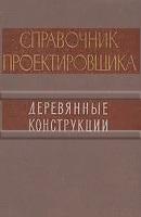Справочник по деревянным конструкциям