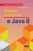Лямбда-выражения в Java 8