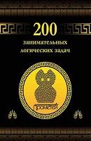 Дмитрий Гусев - 200 занимательных логических задач