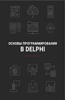 Основы программирования в Embarcadero Delphi