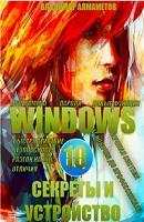 Windows 10. Секреты и устройство