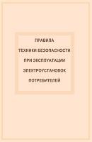 Безопасность в электроустановках Казахстан
