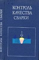 """Волченко В.Н. """"Контроль качества сварки"""" Машиностроение, 1975 год, 328 стр. (9,28 мб. djvu)"""