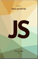 Учебник JavaScript. В трех частях. От азов до продвинутого уровня.