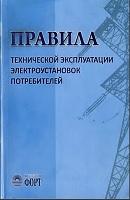 Правила технической эксплуатации электроустановок потребителей Украина