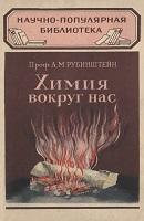 """А. М. Рубинштейн """"Химия вокруг нас"""" Издательство технико-теоретической литературы, 1950 год, 65 стр."""