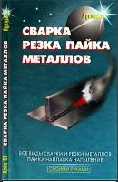"""А Кортес А.Р. (сост.) """" Сварка, пайка, резка металлов"""" Аделант, 2007 год, 194 стр."""
