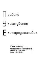 pue-ukraine-2014-UA