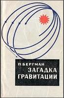 """П. Бергман """"Загадка гравитации"""" Наука, 1968 год, 216 стр."""