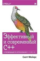 """Скотт Мейерс """"Эффективный и современный С++: 42 рекомендации по использованию C++11 и C++14"""""""