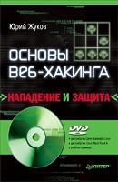 """Юрий Жуков """"Основы веб-хакинга. Нападение и защита"""""""