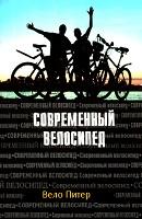 """И. Гуревич, А. Вишневский, Ю. Разин """"Современный велосипед"""" ВелоПитер, 2009 год, 300 стр."""