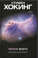 """Хокинг С. """"Теория всего. Происхождение и судьба Вселенной"""""""