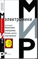 Уве Наундорф Аналоговая электроника. Основы, расчет, моделирование Техносфера, 2008 год, 472 стр.