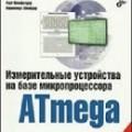 """Герт Шонфелдер """"Измерительные устройства на базе микропроцессора Atmega"""" БХВ-Петербург, 2012 год, 288 год"""