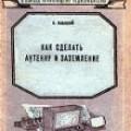 """Н. Казанский """"Как сделать антенну и заземление"""" ДОСААФ, 1956 год, 23 стр."""