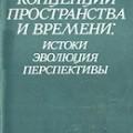 """Ахундов М.Д. """"Концепции пространства и времени. Истоки, эволюция, песпективы"""" Наука, 1982 год"""