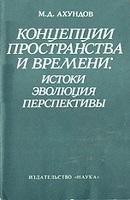 """Ахундов М.Д. """"Концепции пространства и времени. Истоки, эволюция, перспективы"""" Наука, 1982 год"""