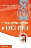 """А. Чиртик """"Программирование в Delphi. Трюки и эффекты"""" Питер, 2010 год, 400 стр."""