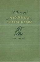 "А. Федотов ""Техника театра кукол"" Искусство, 1953 год, 208 стр."