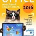 """Виталий Леонтьев """"Office 2016. Новейший самоучитель"""" Эксмо, 2015 год, 368 стр."""