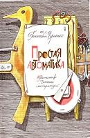 """Генадий Черненко """"Простая автоматика. Рассказы об автоматике и автоматах-самоделках"""" Детская литература, 1989 год, 130 стр."""
