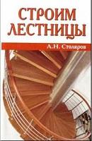 """Столяров А.Н. """"Строим лестницы"""" Цитадель-трейд, 2006 год, 64 стр."""