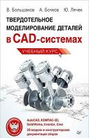 """В. Большаков и др."""" Твердотельное моделирование деталей в САD-системах."""" Питер, 480 стр."""