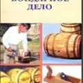 """""""Бондарное дело"""" Проф Пресс, 2001 год, 192 стр."""