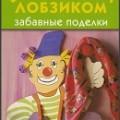 """Хайди Грунд-Торпе """"Выпиливаем лобзиком. Забавные поделки"""" Мой мир, 2006 год, 86 стр."""