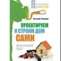 """Евгений Симонов """"Проектируем и строим дом сами"""" Питер, 2011 год, 208 стр."""