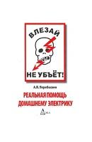 """А.В.Перебаскин """"Влезай, не убьет! Реальная помощь домашнему электрику"""" Додэка, 2008 год, 174 стр."""
