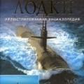 """Крис Шант """"Современные подводные лодки"""" Омега-пресс, 2009 год, 192 стр."""