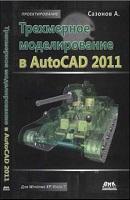 """Сазонов А. А. """"Трехмерное моделирование в AutoCAD 2011"""" ДМК Пресс, 2011 год, 376 стр."""