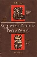 """Соколов Ю. В. """"Художественное выпиливание"""" Лесная промышленность, 1987 год, 64 стр."""