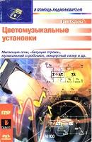 """Кадино Э. """"Цветомузыкальные установки"""" ДМК Пресс, 2000 год, 256 стр. ил."""