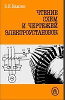 """Камнев В. Н. """"Чтение схем и чертежей электроустановок"""" Высшая школа, 1990 год, 144 стр."""