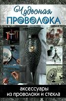 """Магир М. """"Чудесная проволока"""" Ниола 21-й век, 2003 год, 112 стр."""