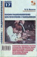 """Мосягин В. В. """"Юному радиолюбителю для прочтения с паяльником"""" COJIOH-Пресс, 2003 год, 208 стр."""