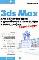 """Пекарев Л. Д. """"3ds Max для архитекторов и дизайнеров интерьера и ландшафта"""" БХВ-Петербург, 2011 год, 240 стр"""